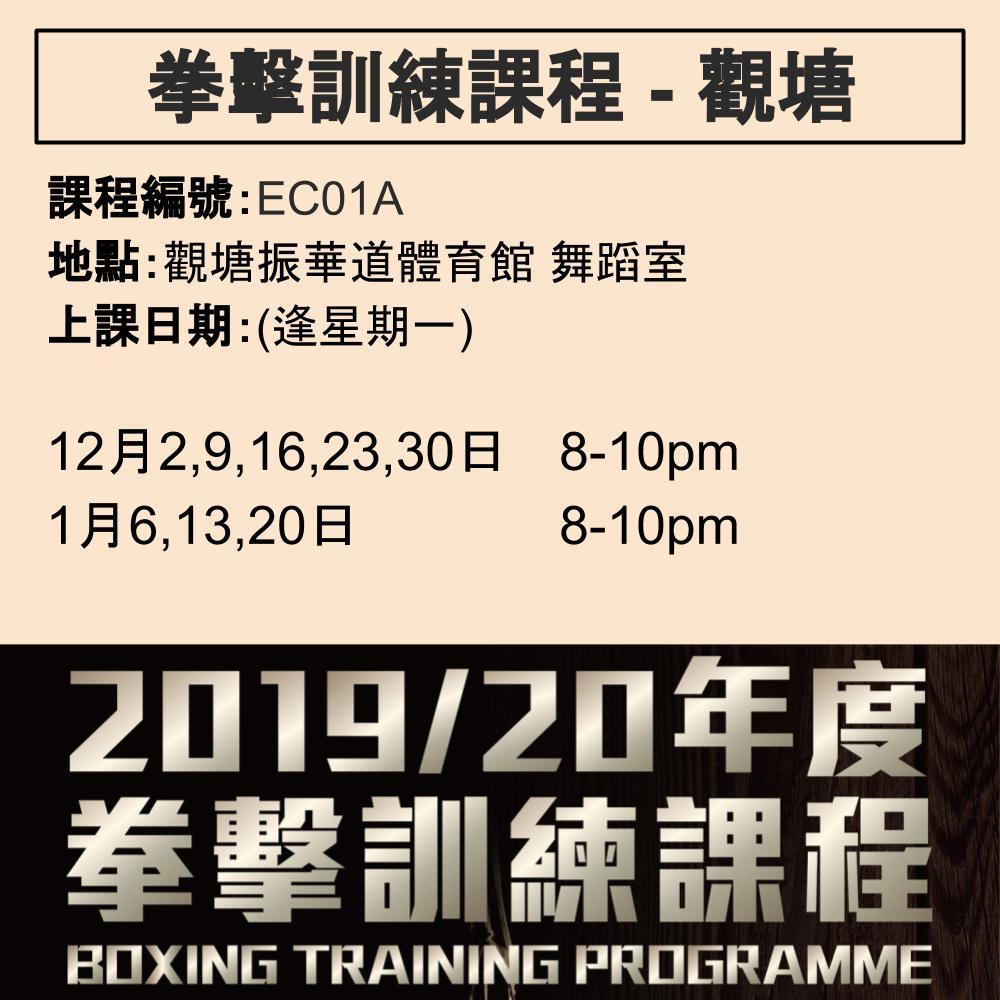 2019-20 拳擊訓練課程 12-1月 EC01A (觀塘)