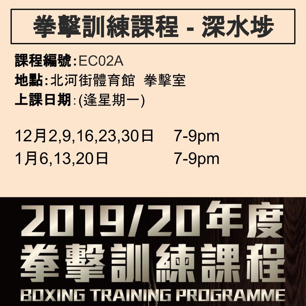 2019-20 拳擊訓練課程 12-1月 EC02A (深水埗)