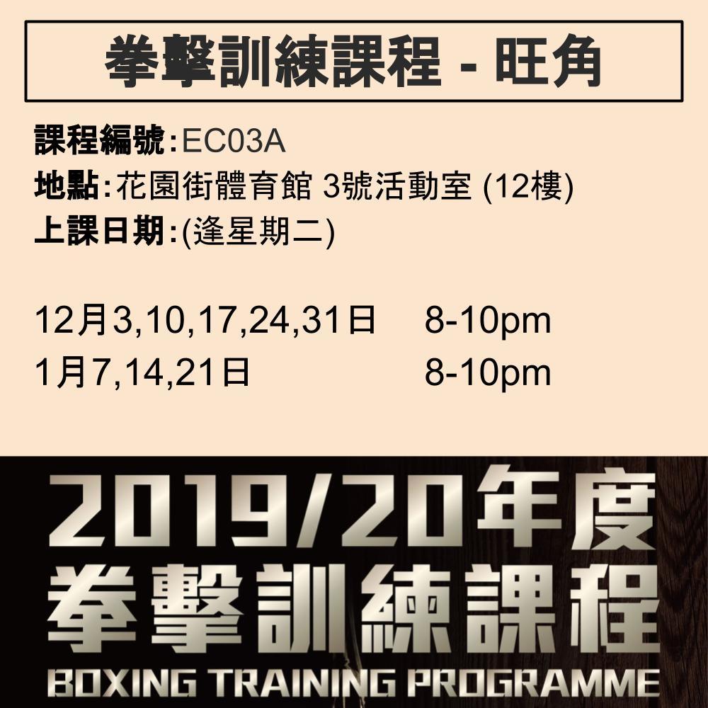 2019-20 拳擊訓練課程 12-1月 EC03A (旺角)