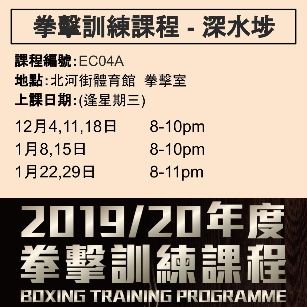 2019-20 拳擊訓練課程 12-1月 EC04A (深水埗)