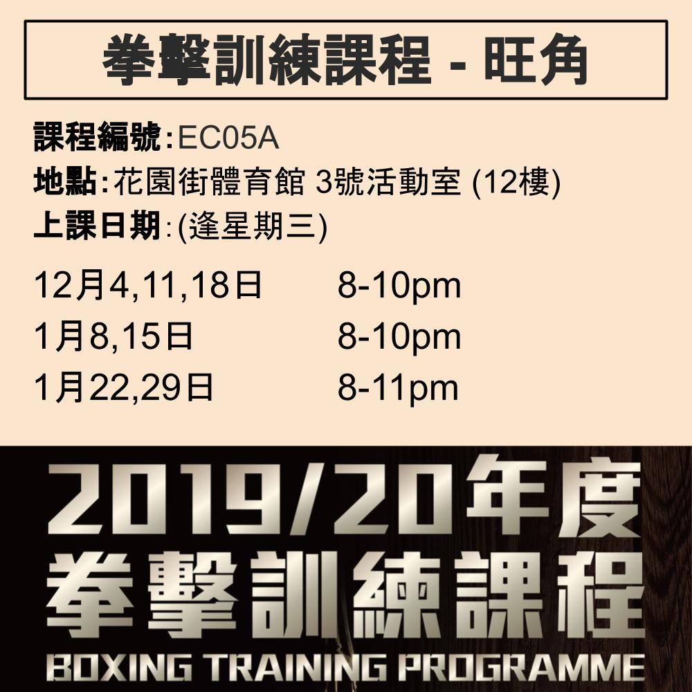 2019-20 拳擊訓練課程 12-1月 EC05A (旺角)