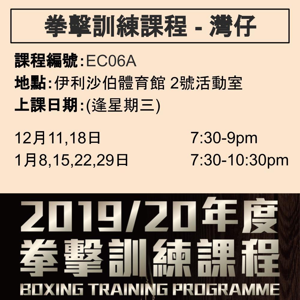 2019-20 拳擊訓練課程 12-1月 EC06A (灣仔)