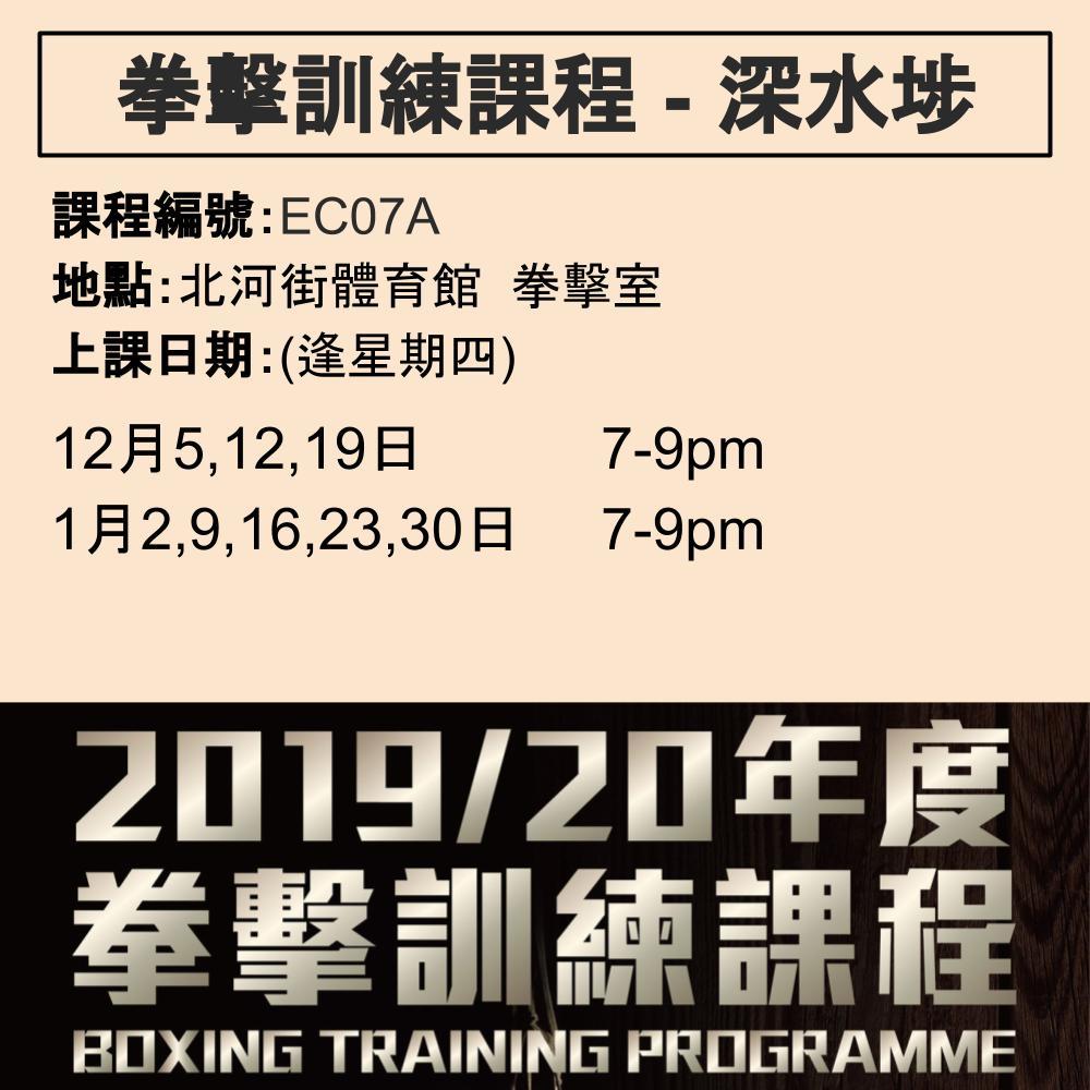 2019-20 拳擊訓練課程 12-1月 EC07A (深水埗)