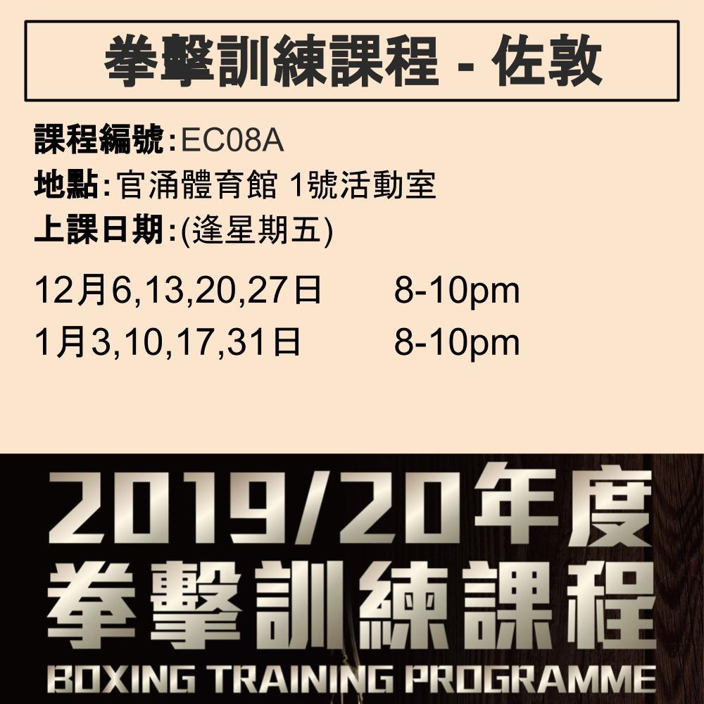 2019-20 拳擊訓練課程 12-1月 EC08A (佐敦)