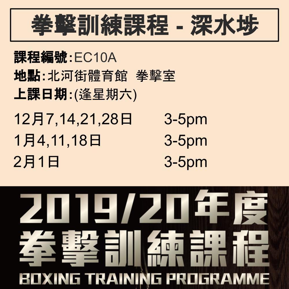2019-20 拳擊訓練課程 12-1月 EC10A (深水埗)