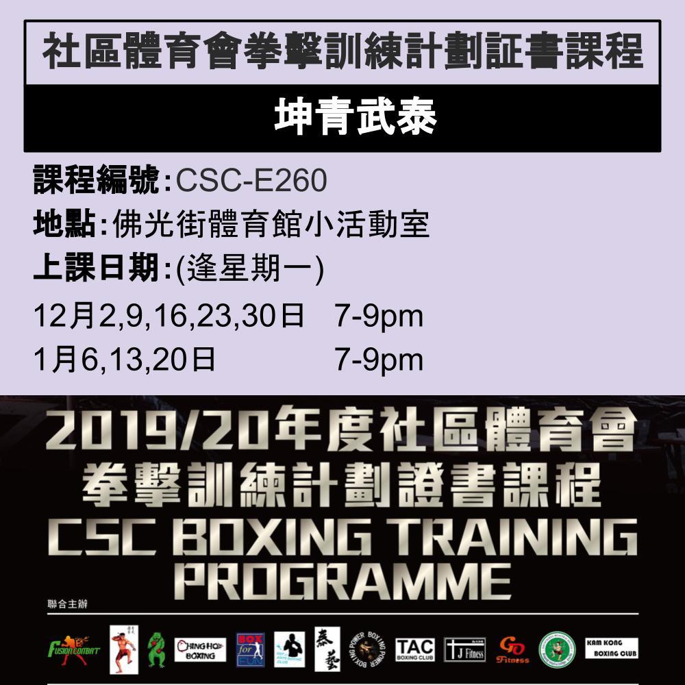 2019-20 社區體育會拳擊訓練計劃證書課程 12-1月 CSC-E260 (坤青武泰)