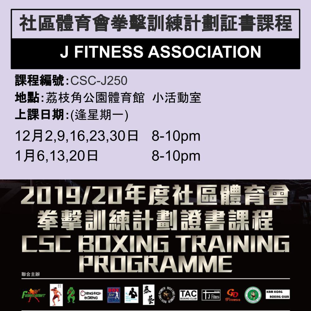 2019-20 社區體育會拳擊訓練計劃證書課程 12-1月 CSC-J250 (J FITNESS ASSOCIATION)