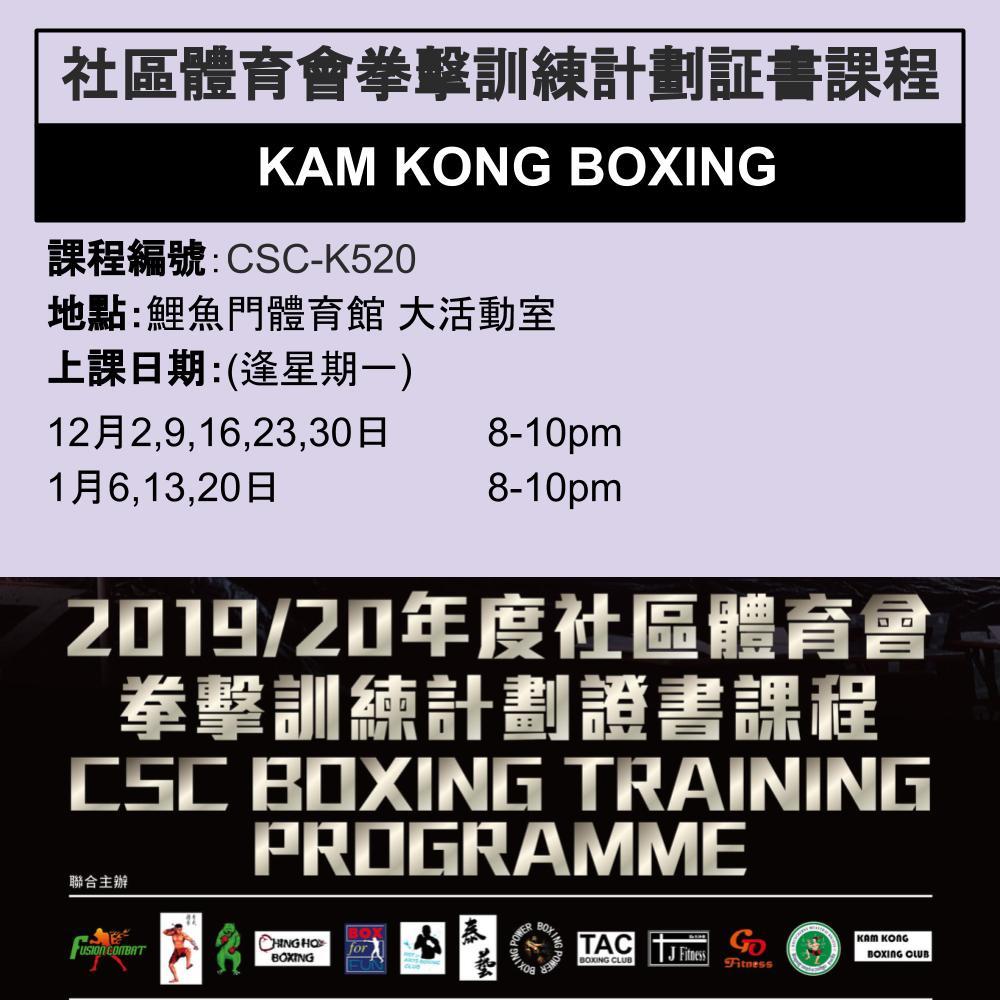 2019-20 社區體育會拳擊訓練計劃證書課程 12-1月 CSC-K520 (KAM KONG BOXING)