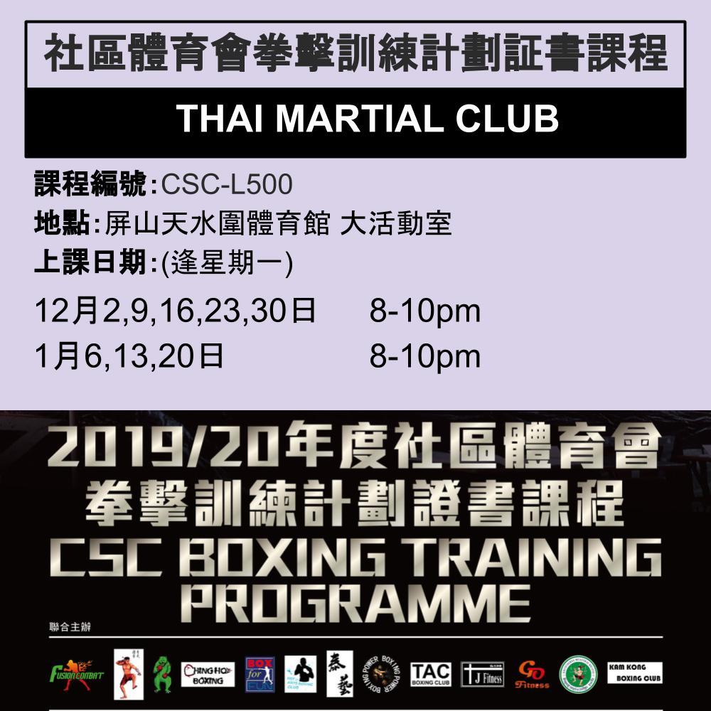 2019-20 社區體育會拳擊訓練計劃證書課程 12-1月 CSC-L500 (THAI MARTIAL CLUB)