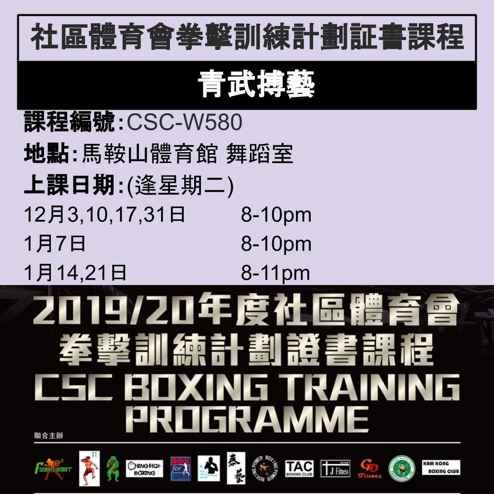 2019-20 社區體育會拳擊訓練計劃證書課程 12-1月 CSC-W580 (青武搏藝)