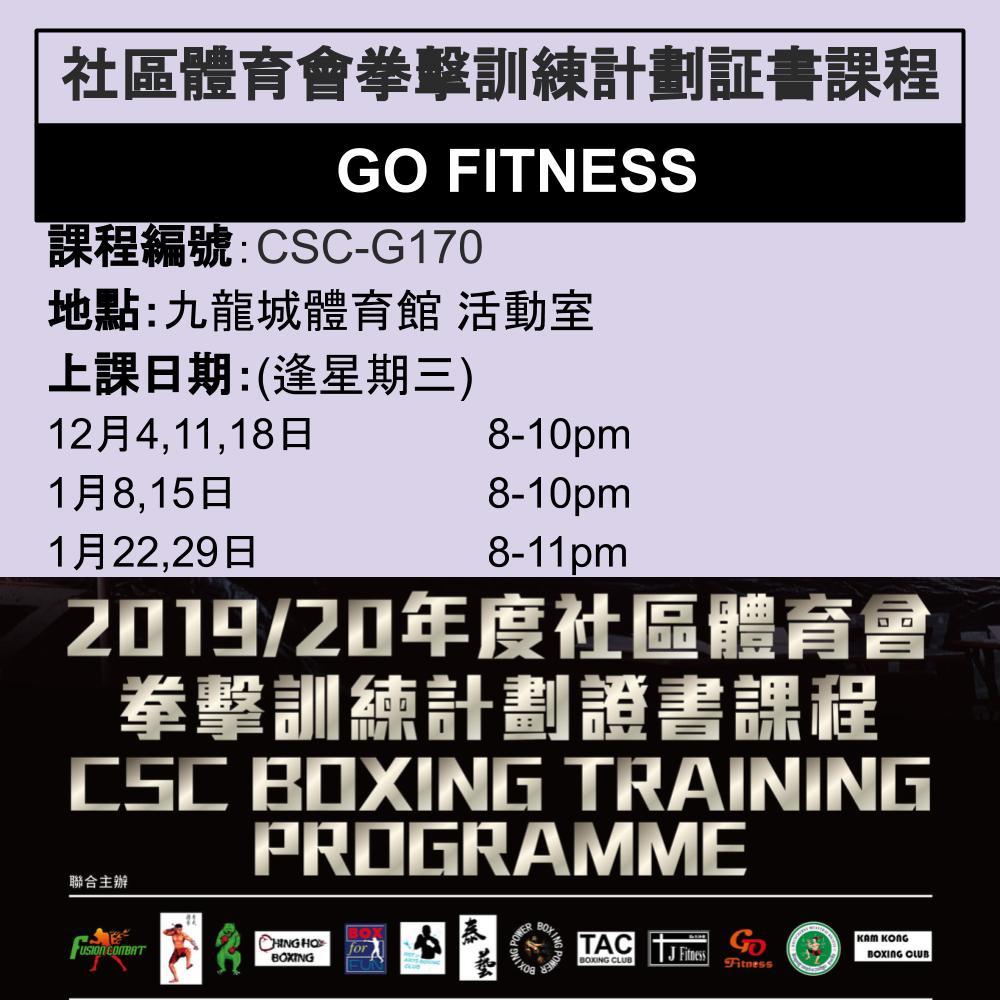 2019-20 社區體育會拳擊訓練計劃證書課程 12-1月 CSC-G170 (GO FITNESS)