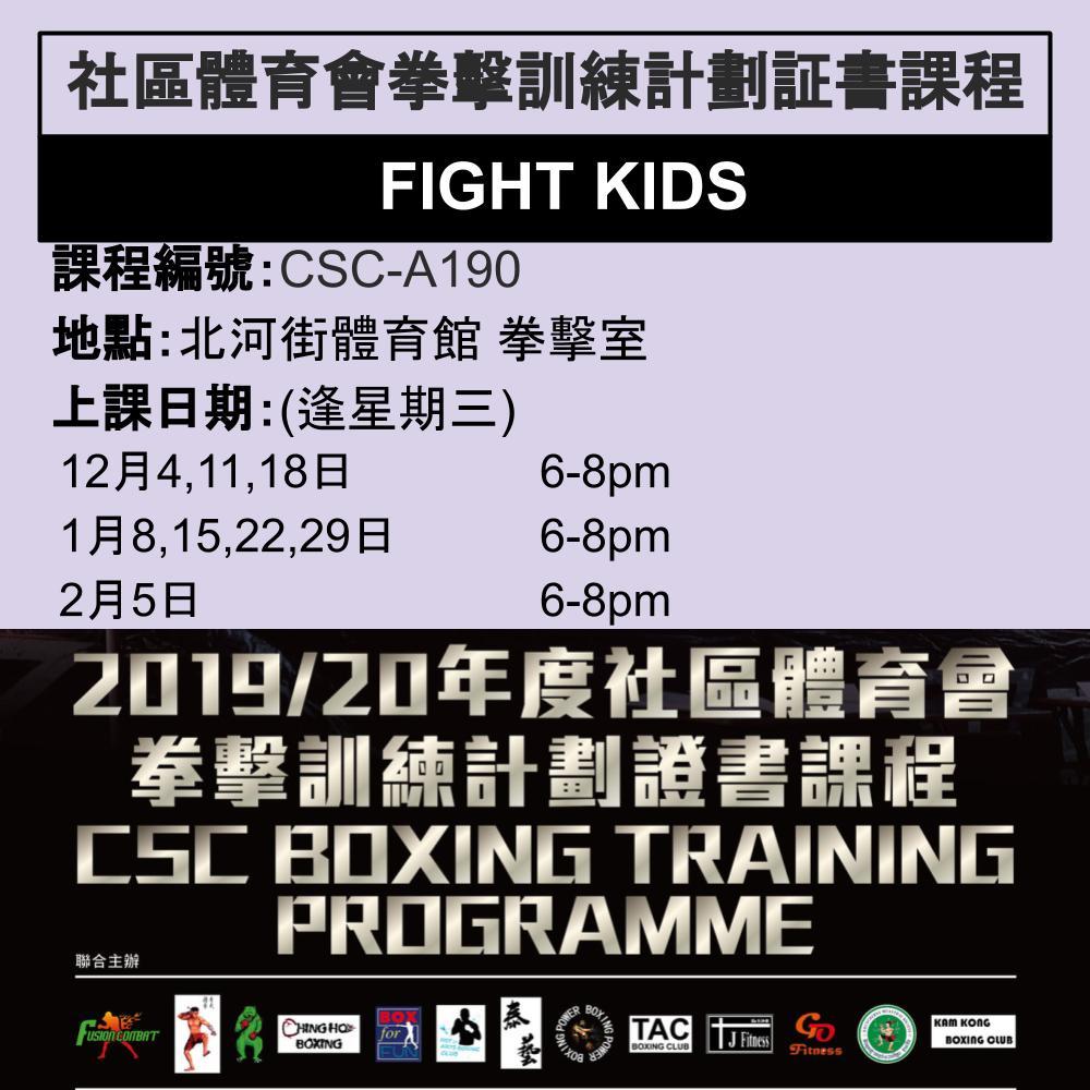 2019-20 社區體育會拳擊訓練計劃證書課程 12-1月 CSC-A190 (FIGHT KIDS)