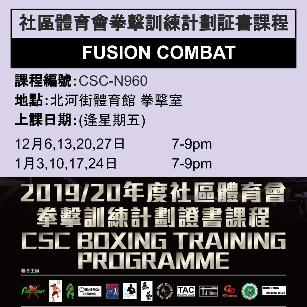2019-20 社區體育會拳擊訓練計劃證書課程 12-1月 CSC-N960 (FUSION COMBAT)
