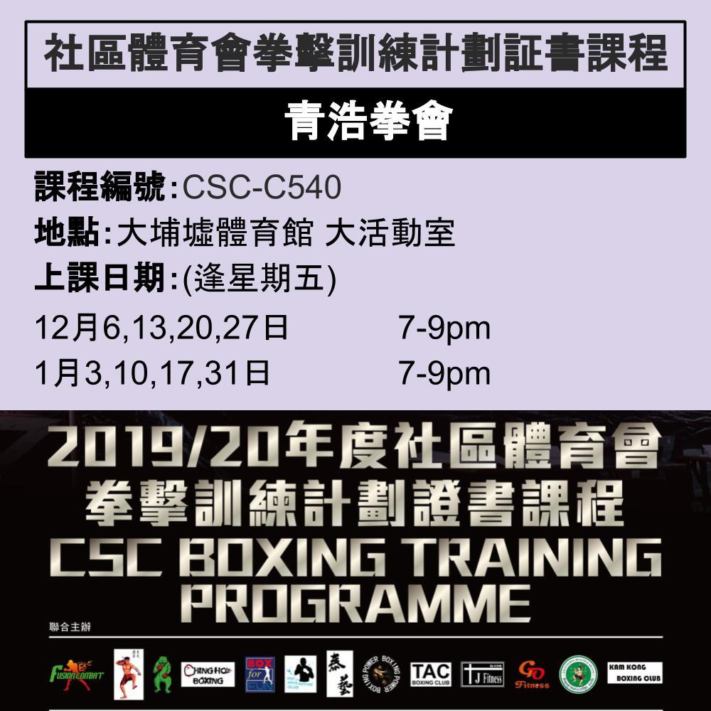 2019-20 社區體育會拳擊訓練計劃證書課程 12-1月 CSC-C540 (青浩拳會)