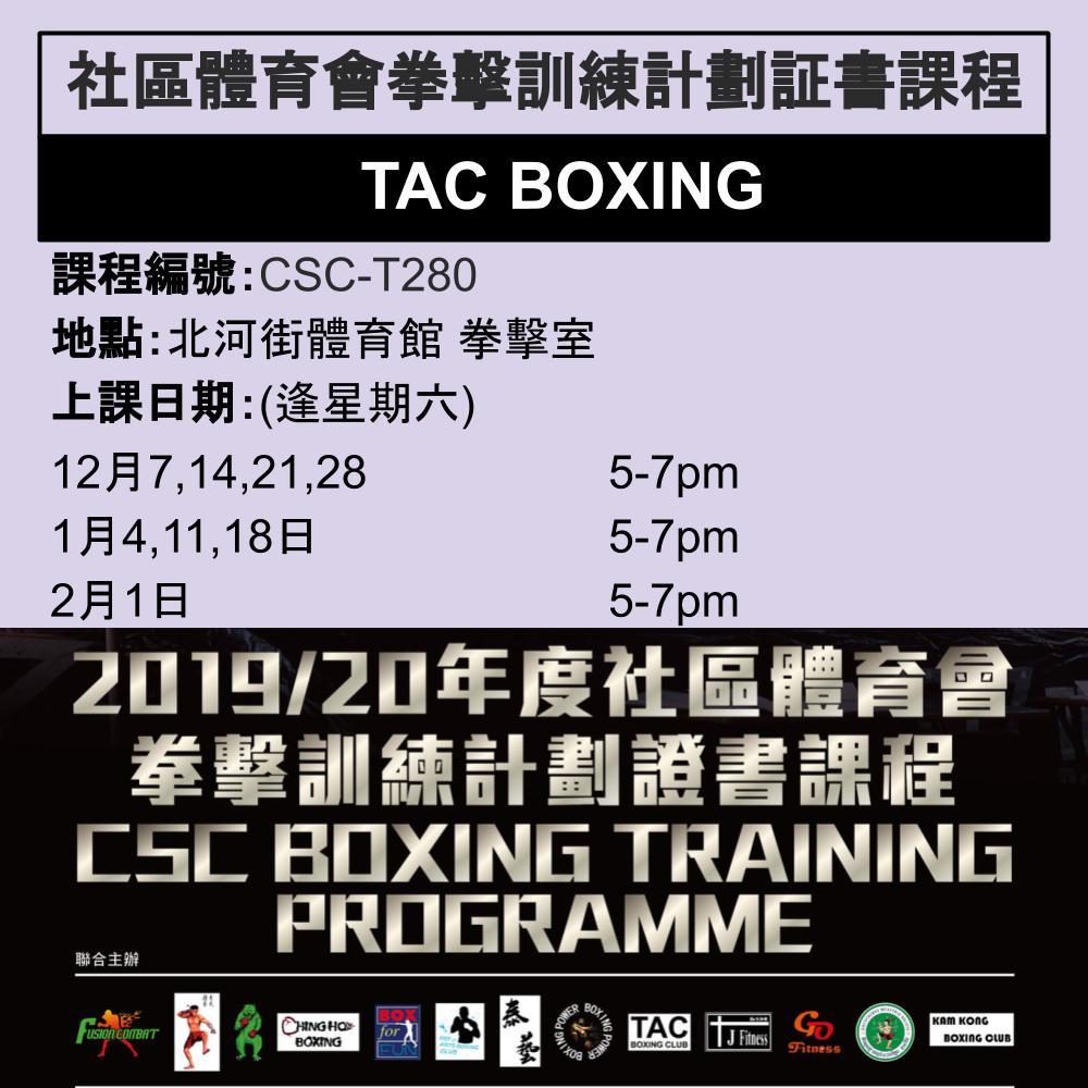 2019-20 社區體育會拳擊訓練計劃證書課程 12-1月 CSC-T280 (TAC BOXING)