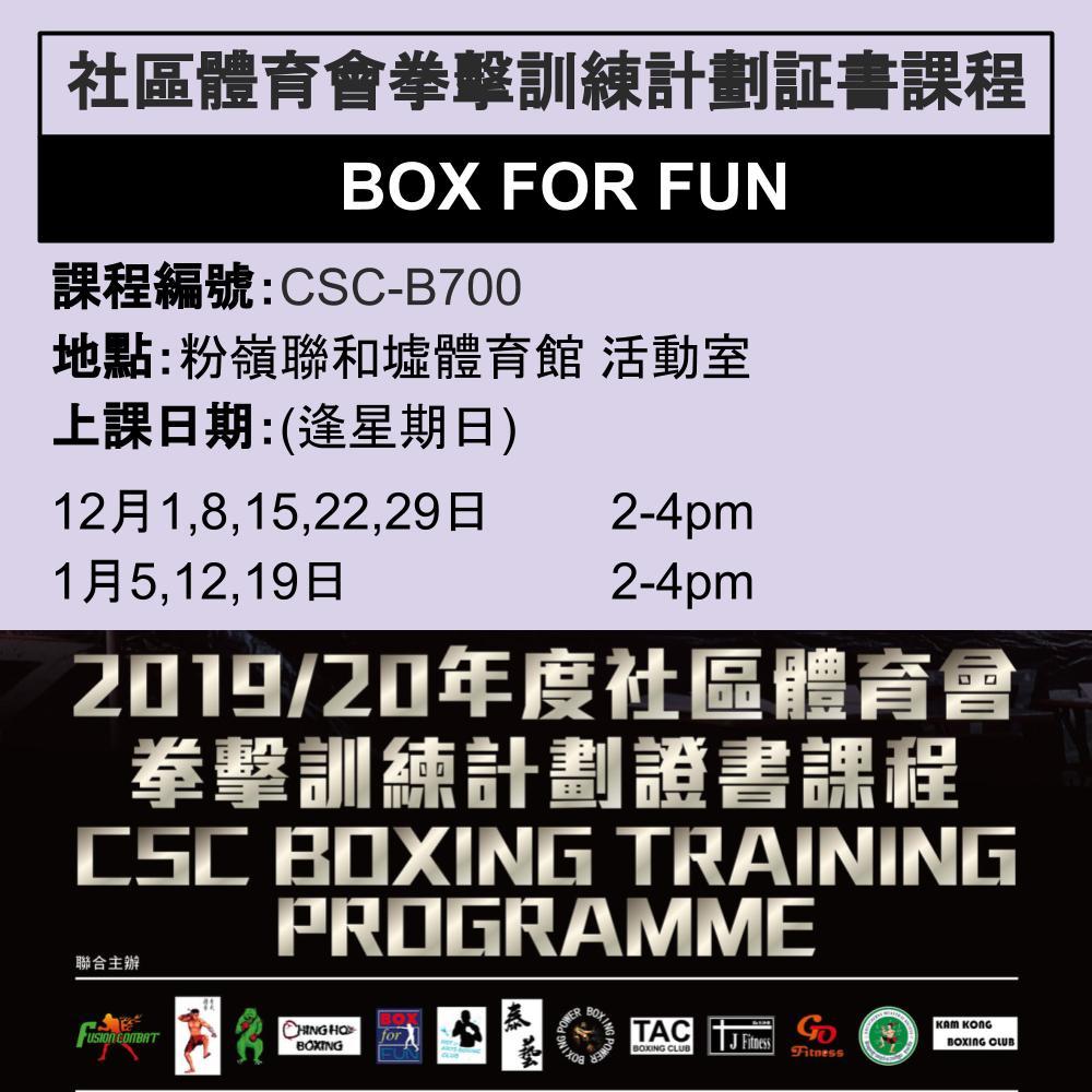2019-20 社區體育會拳擊訓練計劃證書課程 12-1月 CSC-B700 (BOX FOR FUN)
