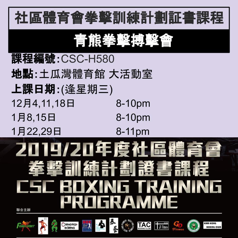 2019-20 社區體育會拳擊訓練計劃證書課程 12-1月 CSC-H580 (青熊拳擊搏擊會)