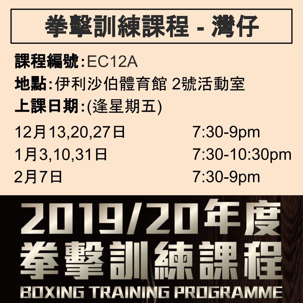 2019-20 拳擊訓練課程 12-1月 EC12A (灣仔)