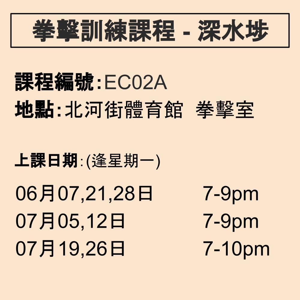 2021-22 拳擊訓練課程 6-7月 EC02A (深水埗)