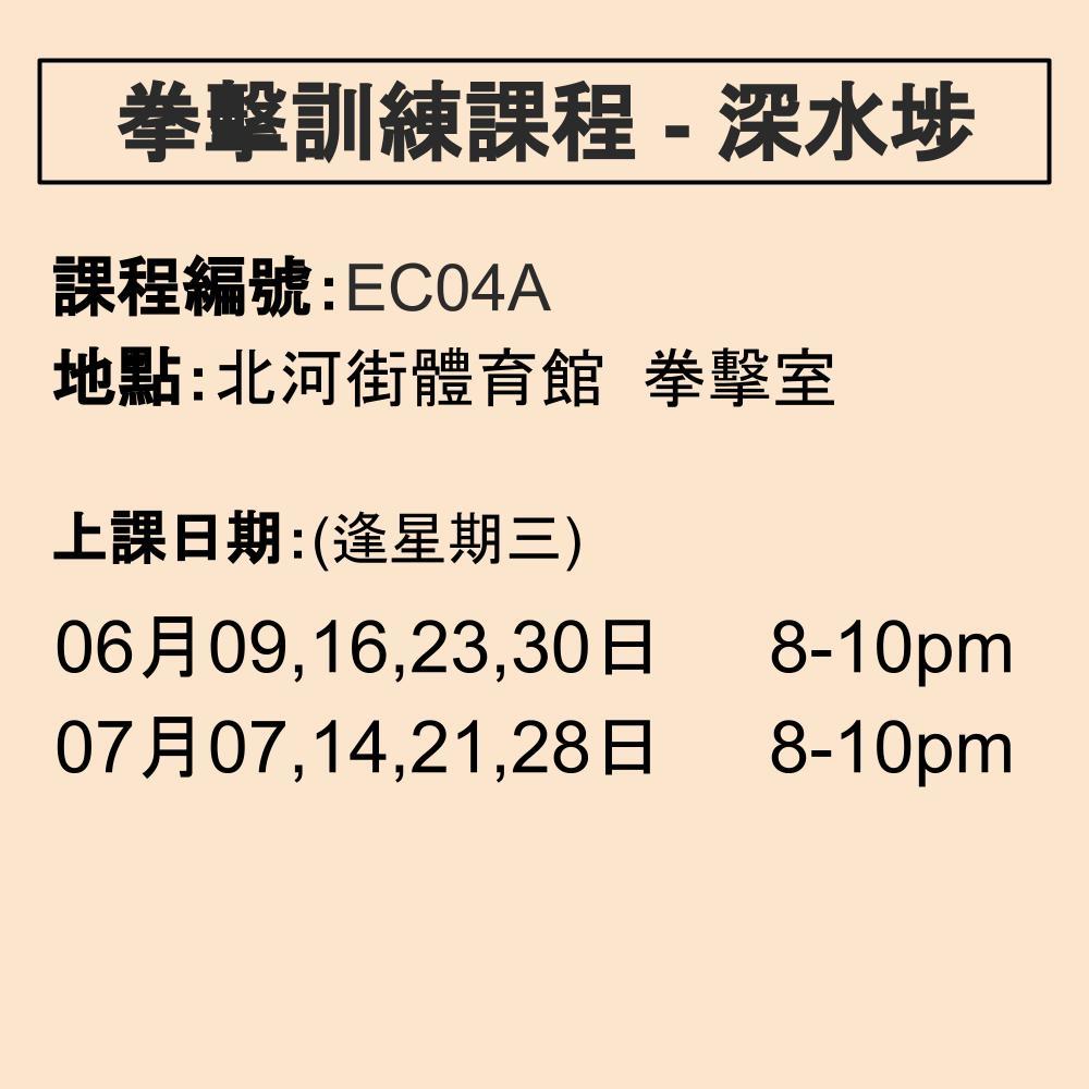 2021-22 拳擊訓練課程 6-7月 EC04A (深水埗)