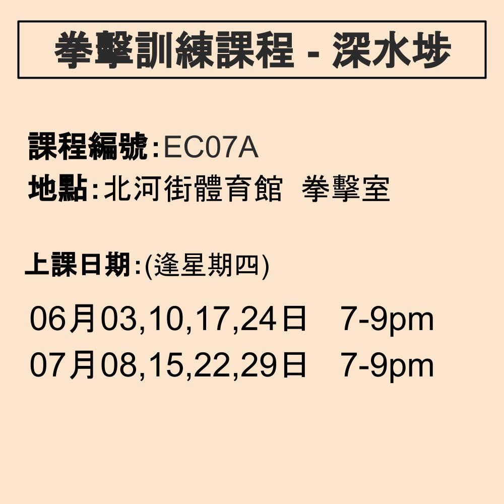 2021-22 拳擊訓練課程 6-7月 EC07A (深水埗)