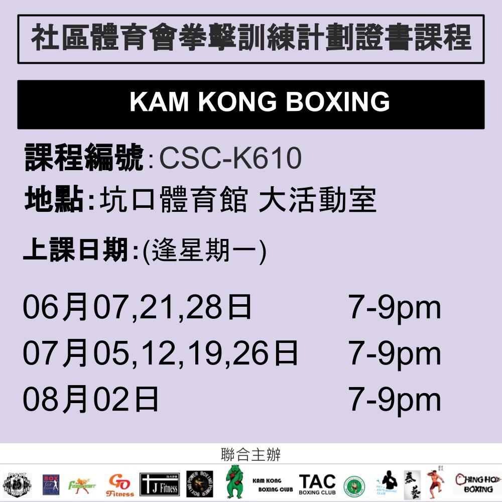 2021-22 社區體育會拳擊訓練計劃證書課程 6-7月 CSC-K610 (KAM KONG BOXING)