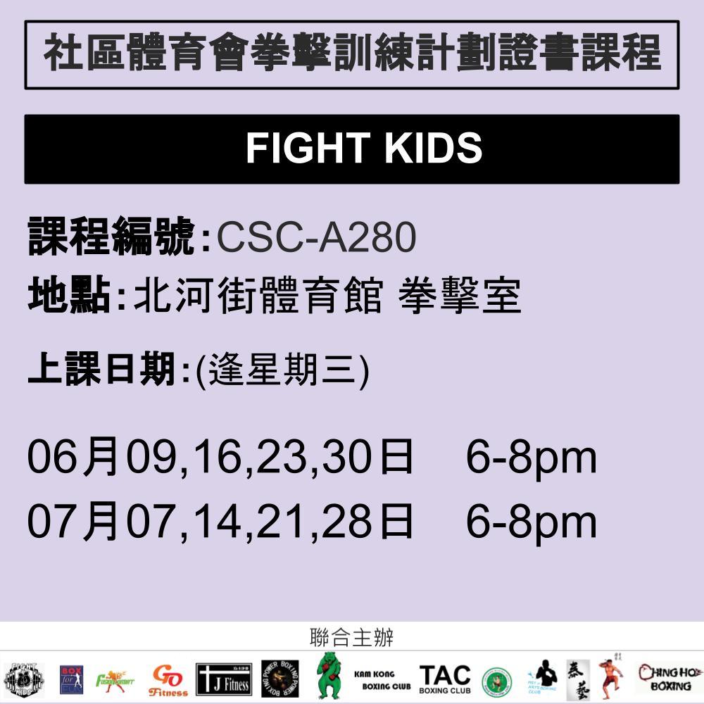 2021-22 社區體育會拳擊訓練計劃證書課程 6-7月 CSC-A280 (FIGHT KIDS)