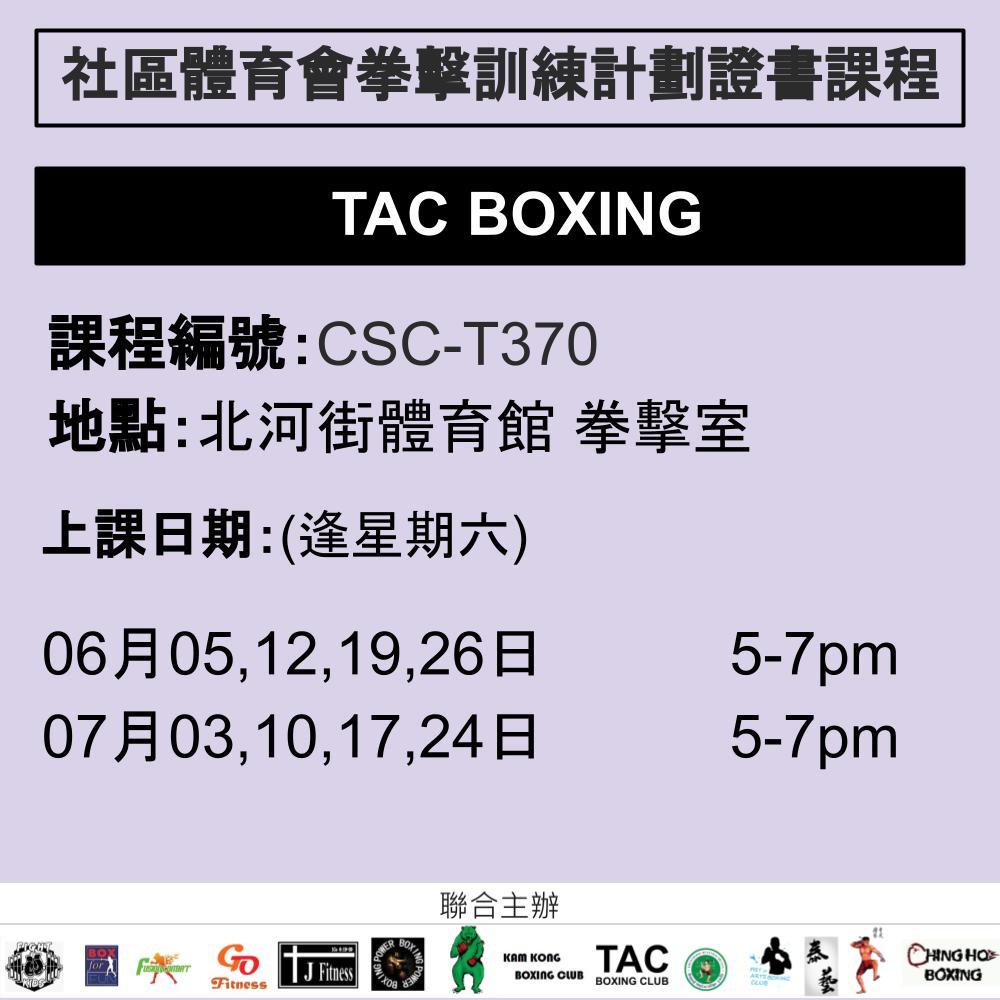 2021-22 社區體育會拳擊訓練計劃證書課程 6-7月 CSC-T370 (TAC BOXING)
