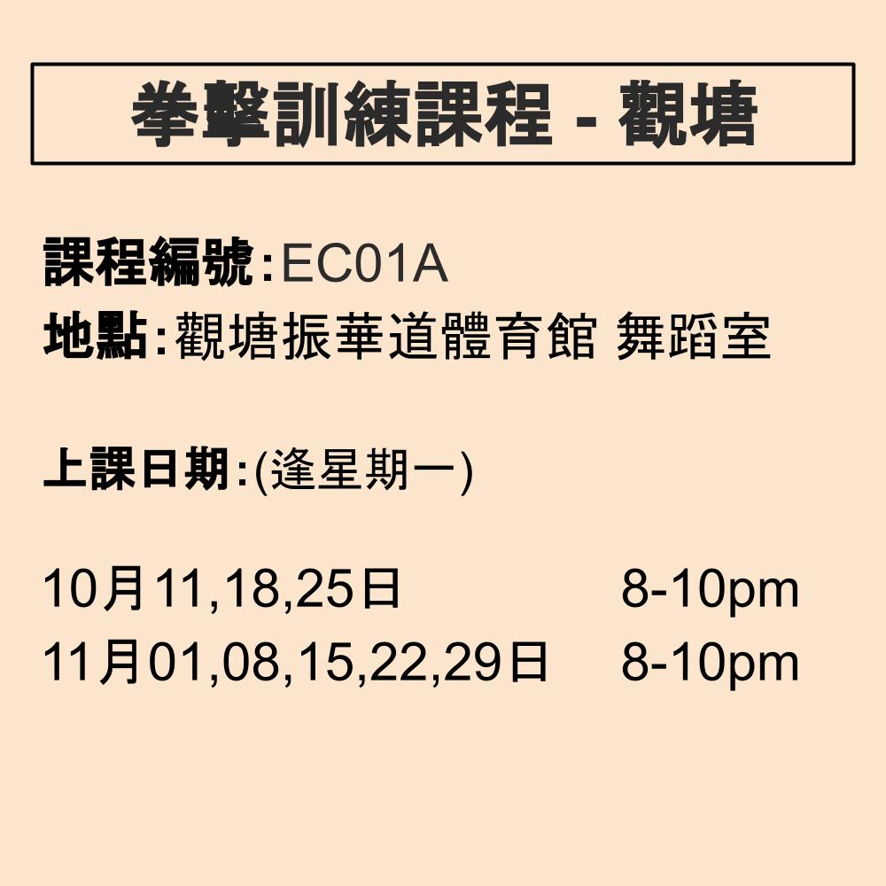 2021-22 拳擊訓練課程 10-11月 EC01A (觀塘)