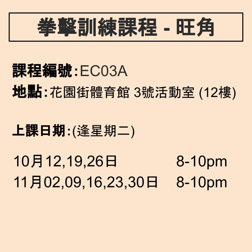 2021-22 拳擊訓練課程 10-11月 EC03A (旺角)