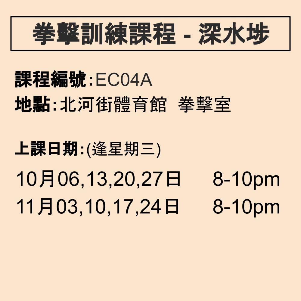 2021-22 拳擊訓練課程 10-11月 EC04A (深水埗)