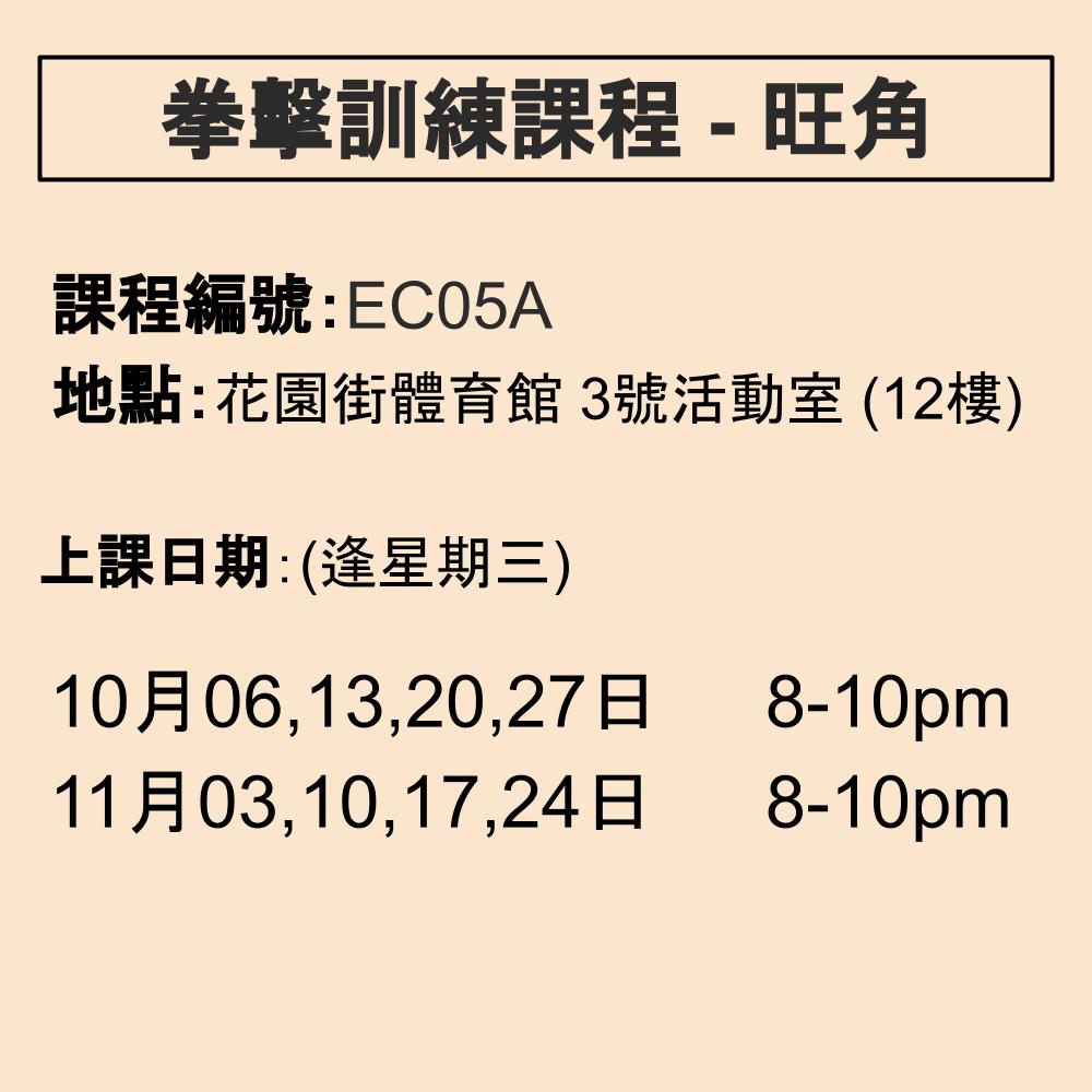 2021-22 拳擊訓練課程 10-11月 EC05A (旺角)