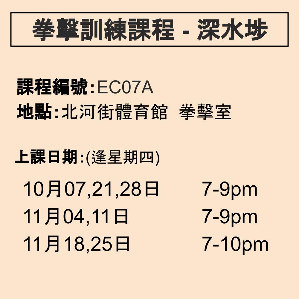 2021-22 拳擊訓練課程 10-11月 EC07A (深水埗)