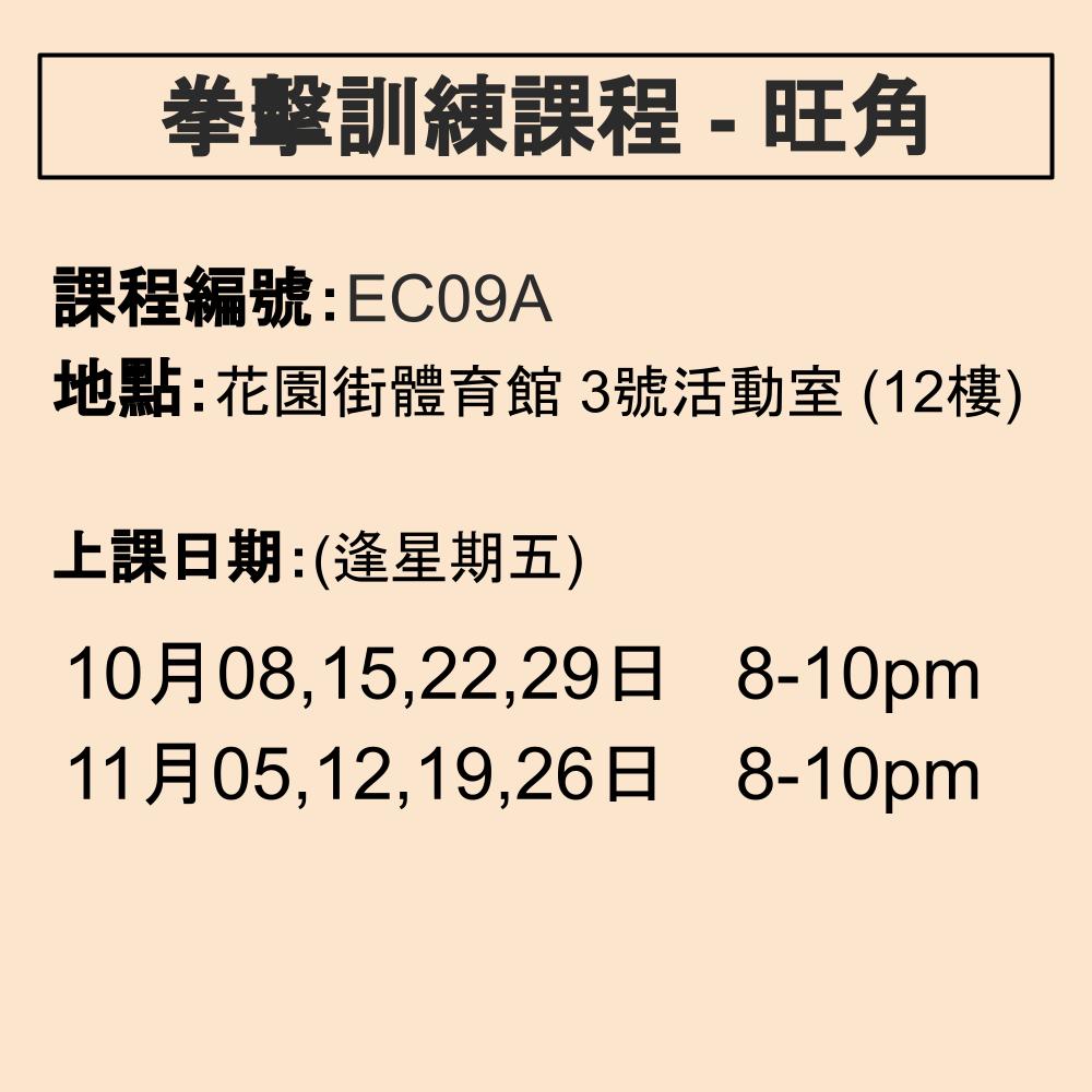 2021-22 拳擊訓練課程 10-11月 EC09A (旺角)