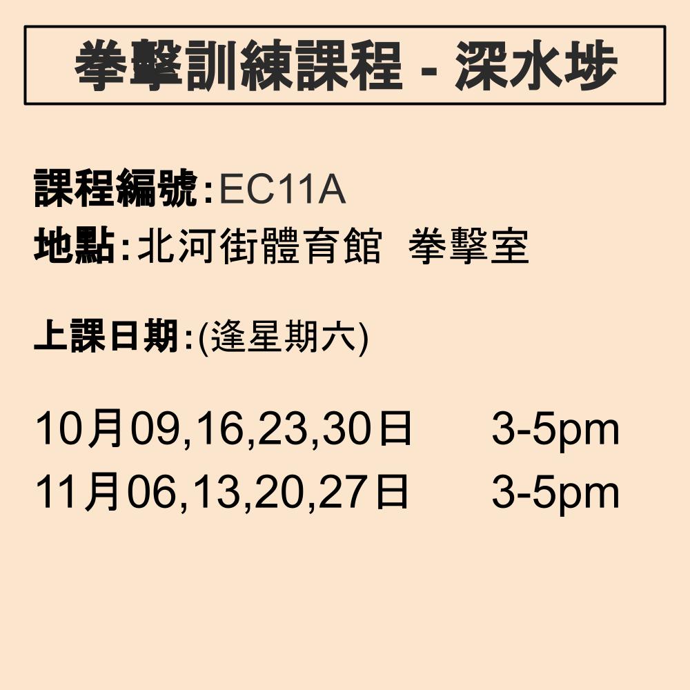 2021-22 拳擊訓練課程 10-11月 EC11A (深水埗)