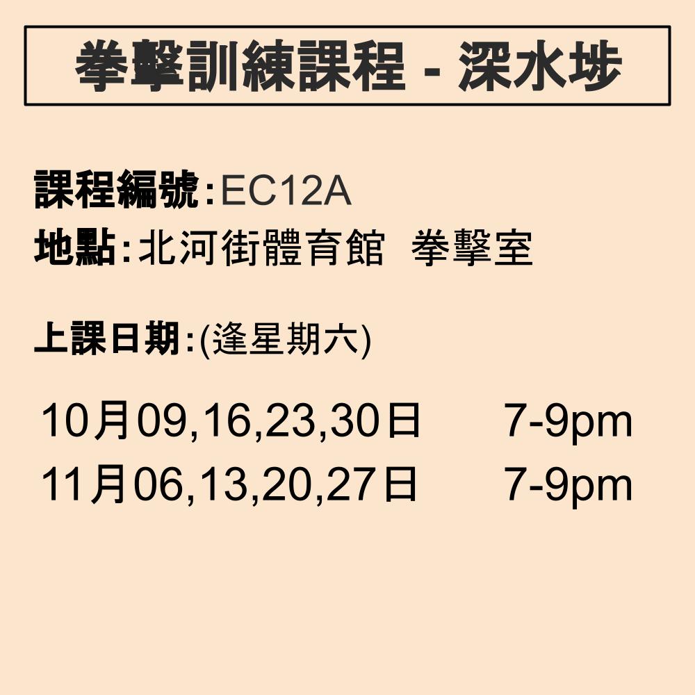 2021-22 拳擊訓練課程 10-11月 EC12A (深水埗)