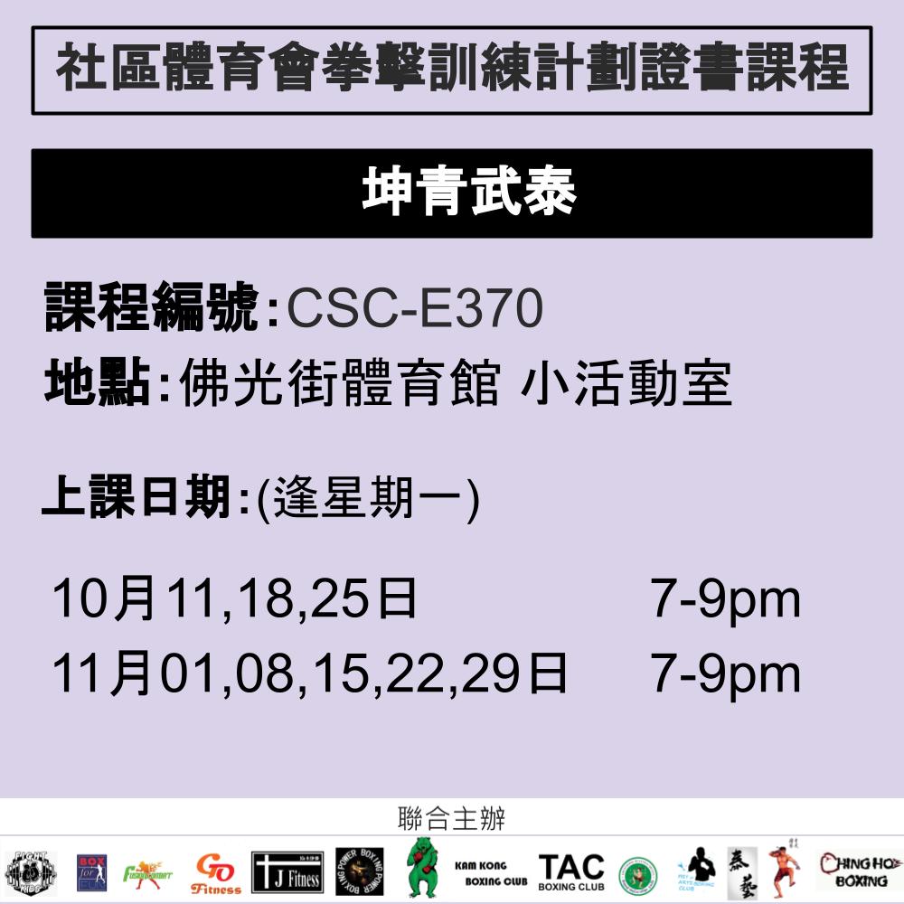 2021-22 社區體育會拳擊訓練計劃證書課程 10-11月 CSC-E370 (坤青武泰)