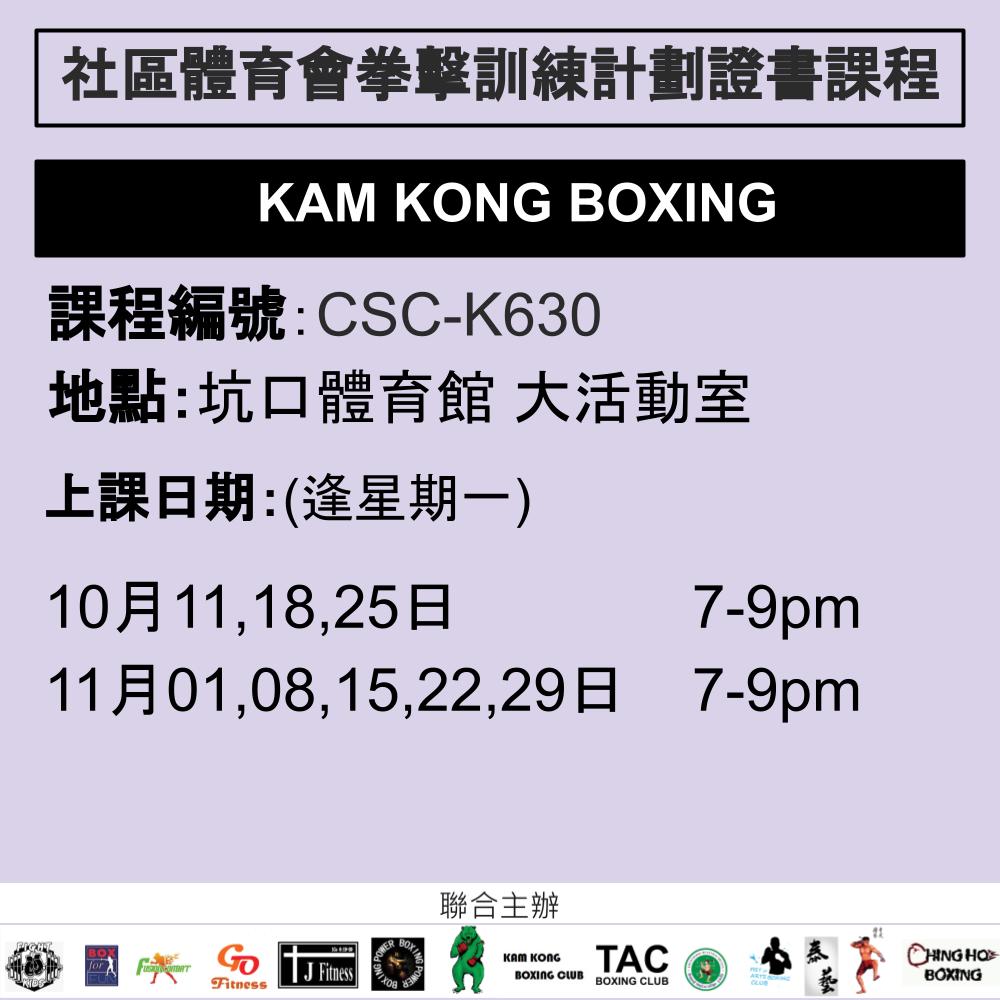 2021-22 社區體育會拳擊訓練計劃證書課程 10-11月 CSC-K630 (KAM KONG BOXING)