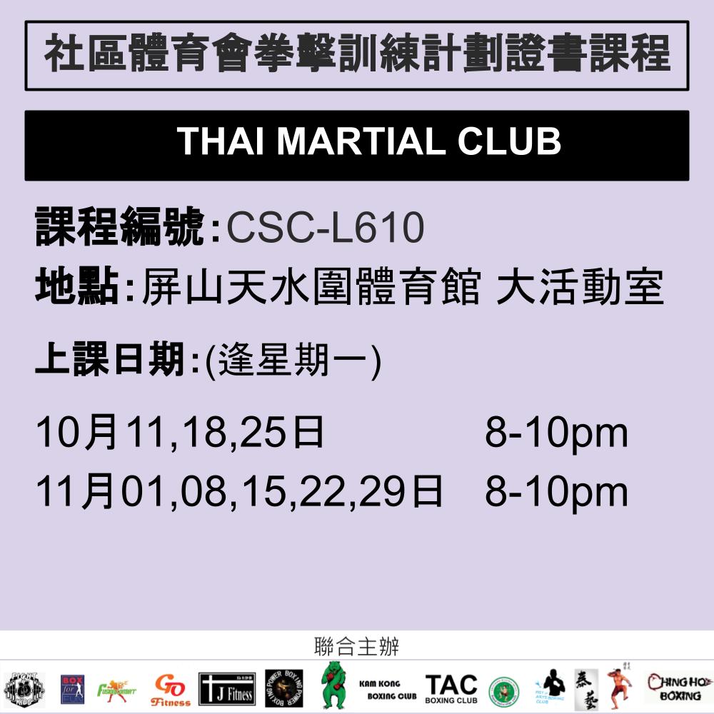 2021-22 社區體育會拳擊訓練計劃證書課程 10-11月 CSC-L610 (THAI MARTIAL CLUB)