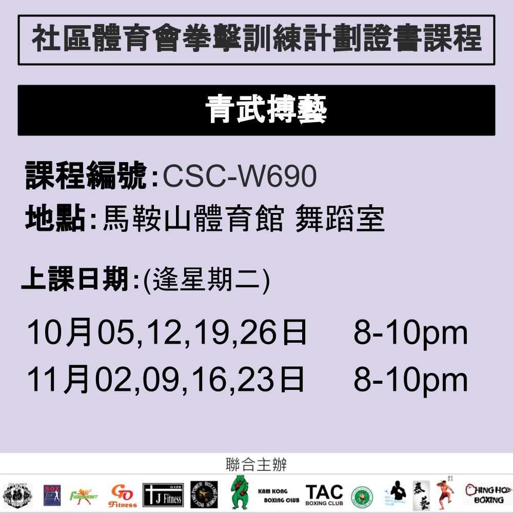 2021-22 社區體育會拳擊訓練計劃證書課程 10-11月 CSC-W690 (青武搏藝)
