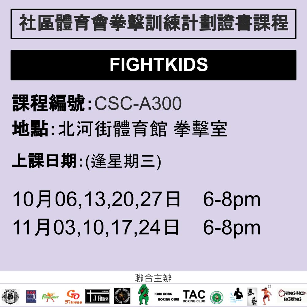 2021-22 社區體育會拳擊訓練計劃證書課程 10-11月 CSC-A300 (FIGHT KIDS)