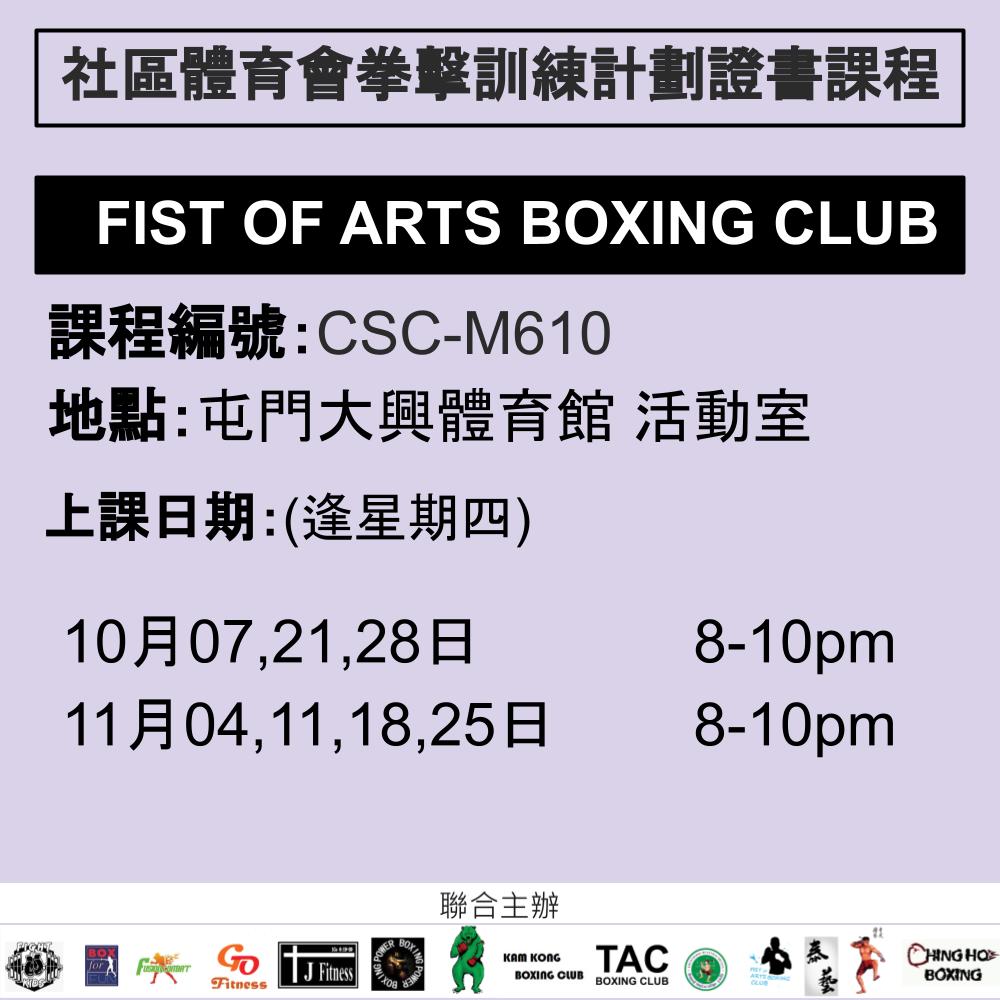 2021-22 社區體育會拳擊訓練計劃證書課程 10-11月 CSC-M610 (FIST OF ARTS BOXING CLUB)