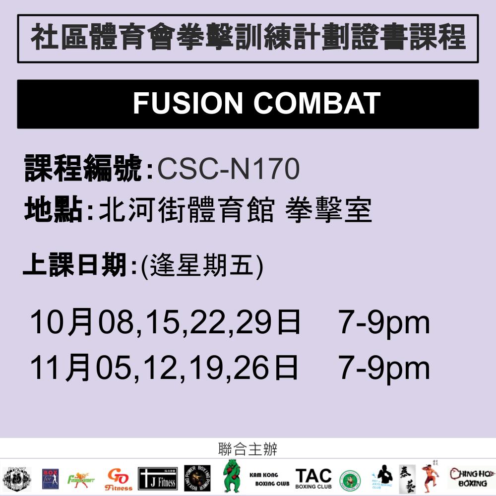 2021-22 社區體育會拳擊訓練計劃證書課程 10-11月 CSC-N170 (FUSION COMBAT)