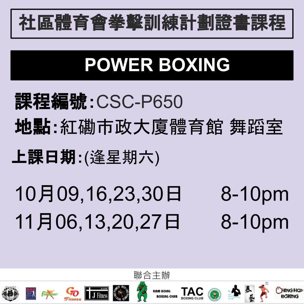 2021-22 社區體育會拳擊訓練計劃證書課程 10-11月 CSC-P650 (POWER BOXING)