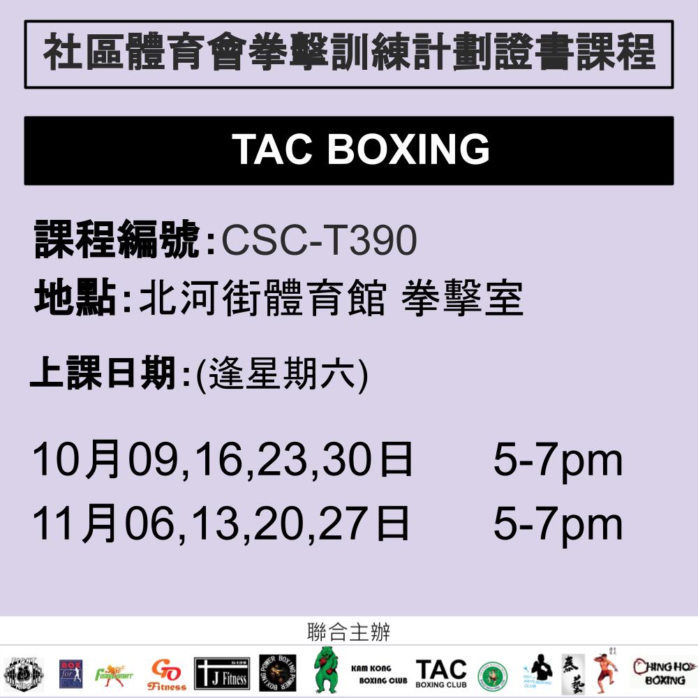 2021-22 社區體育會拳擊訓練計劃證書課程 10-11月 CSC-T390 (TAC BOXING)