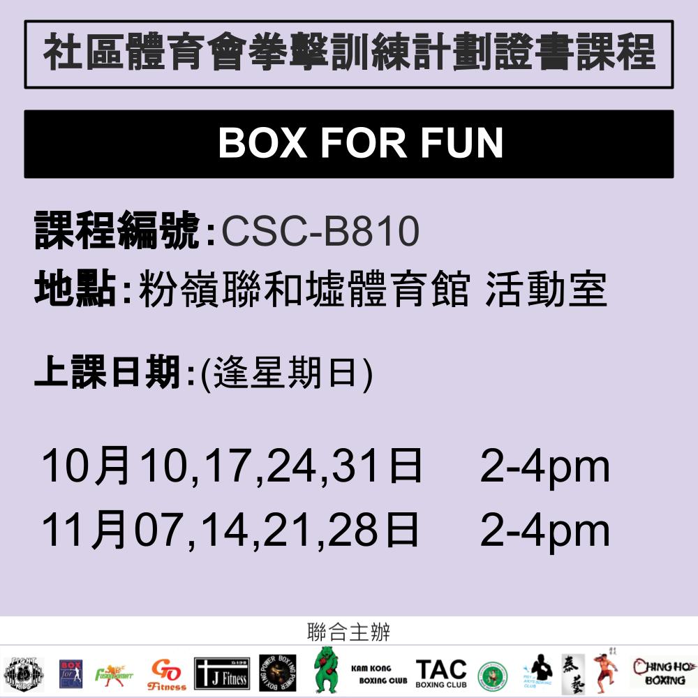 2021-22 社區體育會拳擊訓練計劃證書課程 10-11月 CSC-B810 (BOX FOR FUN)